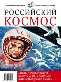 Обложка «Российский космос № 03 / 2017»
