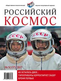 Обложка «Российский космос № 05 / 2017»