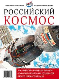 Обложка «Российский космос № 06 / 2017»