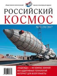 Обложка «Российский космос № 07 / 2017»