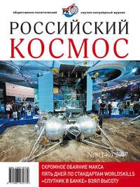 Обложка «Российский космос № 08 / 2017»