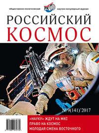 Обложка «Российский космос № 09 / 2017»