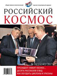 Обложка «Российский космос № 10–11 / 2017»