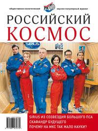 Обложка «Российский космос № 12 / 2017»