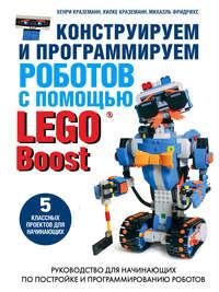 Обложка «Конструируем и программируем роботов с помощью LEGO Boost»