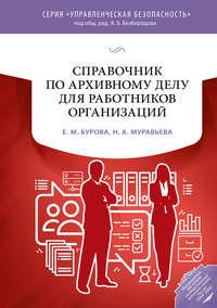 Обложка «Справочник по архивному делу для работников организаций»