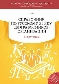 Обложка «Справочник по русскому языку для работников организаций»
