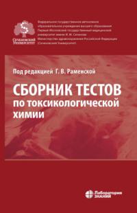 Обложка «Сборник тестов по токсикологической химии»