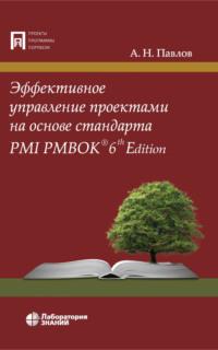 Обложка «Эффективное управление проектами на основе стандарта PMI PMBOK 6th Edition»