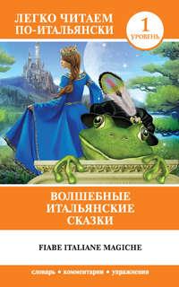 Обложка «Волшебные итальянские сказки / Fiabe italiane magiche»