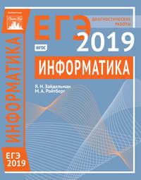 Обложка «Информатика и ИКТ. Подготовка к ЕГЭ в 2019 году. Диагностические работы»