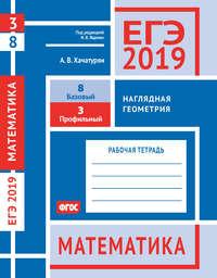 Обложка «ЕГЭ 2019. Математика. Наглядная геометрия. Задача 3 (профильный уровень). Задача 8 (базовый уровень). Рабочая тетрадь»