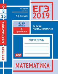 Обложка «ЕГЭ 2019. Математика. Задачи по планиметрии. Задача 6 (профильный уровень). Задачи 8 и 15 (базовый уровень). Рабочая тетрадь»