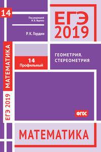 Обложка «ЕГЭ 2019. Математика. Геометрия. Стереометрия. Задача 14 (профильный уровень)»