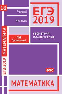 Обложка «ЕГЭ 2019. Математика. Геометрия. Планиметрия. Задача 16 (профильный уровень)»