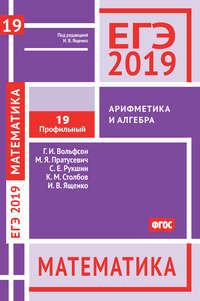 Обложка «ЕГЭ 2019. Математика. Арифметика и алгебра. Задача 19 (профильный уровень)»