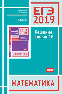 Обложка «ЕГЭ 2019. Математика. Решение задачи 16 (профильный уровень)»