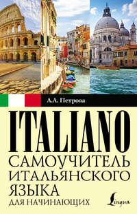 Обложка «Cамоучитель итальянского языка для начинающих»