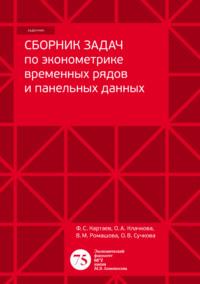 Обложка «Сборник задач по эконометрике временных рядов и панельных данных»