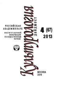 Обложка «Культурология. Дайджест №4 / 2013»