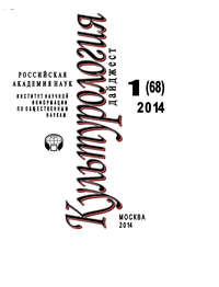 Обложка «Культурология. Дайджест №1 / 2014»