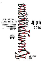 Обложка «Культурология. Дайджест №4 / 2014»