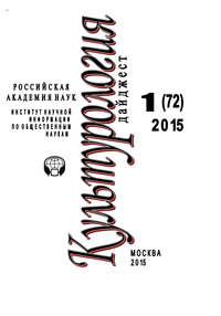 Обложка «Культурология. Дайджест №1 / 2015»
