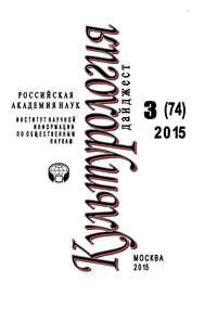 Обложка «Культурология. Дайджест №3 / 2015»