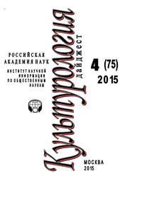 Обложка «Культурология. Дайджест №4 / 2015»