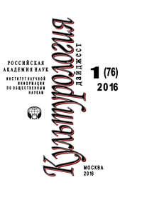 Обложка «Культурология. Дайджест №1 / 2016»