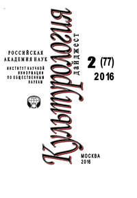 Обложка «Культурология. Дайджест №2 / 2016»