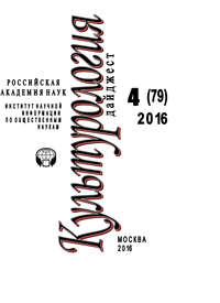 Обложка «Культурология. Дайджест №4 / 2016»