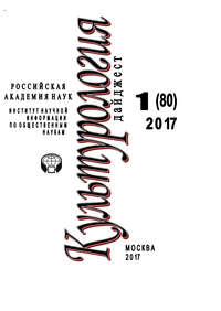 Обложка «Культурология. Дайджест №1 / 2017»