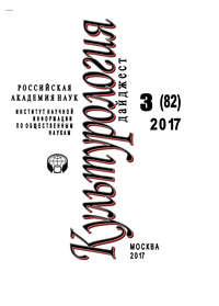 Обложка «Культурология. Дайджест №3 / 2017»
