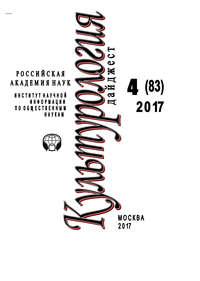 Обложка «Культурология. Дайджест №4 / 2017»