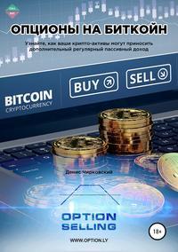 Обложка «Опционы на Биткойн»
