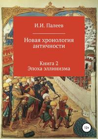 Обложка «Новая хронология античности. Книга 2. Эпоха эллинизма.»