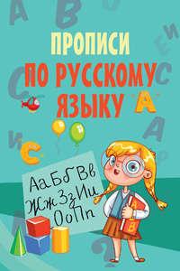 Обложка «Прописи по русскому языку»