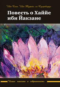 Обложка «Повесть о Хаййе ибн Йакзане»