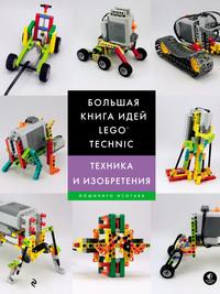 Обложка «Большая книга идей LEGO Technic. Техника и изобретения»