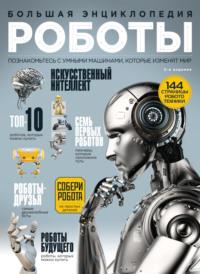 Обложка «Роботы. Большая энциклопедия»