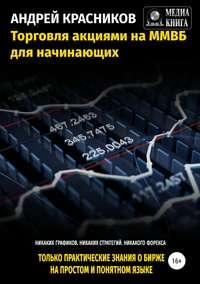 Обложка «Торговля акциями на ММВБ для начинающих»