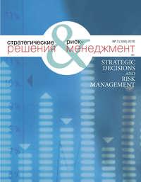 Обложка «Стратегические решения и риск-менеджмент № 3 (108) 2018»