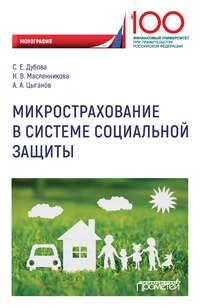 Обложка «Микрострахование в системе социальной защиты»