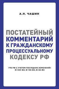Обложка «Постатейный комментарий к Гражданскому процессуальному кодексу РФ»