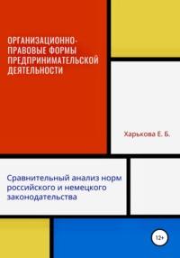 Обложка «Организационно-правовые формы предпринимательской деятельности: сравнительный анализ норм российского и немецкого законодательств»