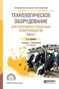 Обложка «Технологическое оборудование для переработки продукции животноводства в 2 ч. Часть 1 2-е изд., пер. и доп. Учебник и практикум для СПО»