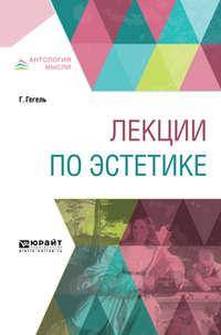 Обложка «Лекции по эстетике»
