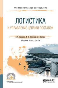 Обложка «Логистика и управление цепями поставок. Учебник и практикум для СПО»