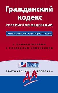 Обложка «Гражданский кодекс Российской Федерации. По состоянию на 15 сентября 2015 года. С комментариями к последним изменениям»